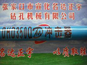 高风压350冲击器厂家 高风压冲击器价格查看原图(点击放大)