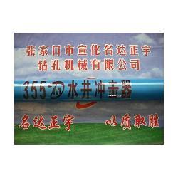 矿山钻孔机械355潜孔冲击器生产商,高风压潜孔冲击器