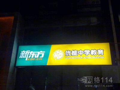 滨州新东方连锁教育3M灯箱专业制作