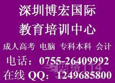 深圳南山南油成人高考专科本科