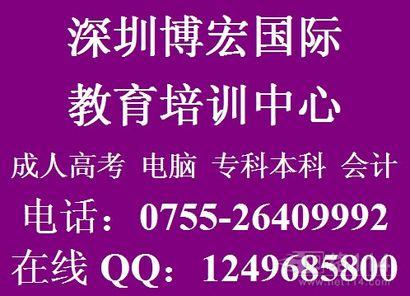 深圳南山网络教育