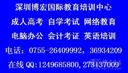 2014年深圳南山会计证