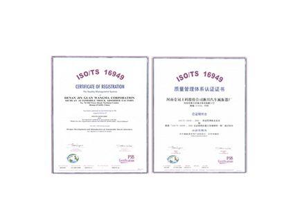 ISO/TS16949:2009专题培训内容