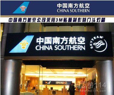 中国南方航空3M灯箱-海南3M喷绘布制作-3M灯箱授权加工商