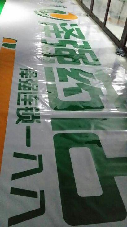 3M喷绘布中国哪家强山东济南找由甲_专业加工制作3M喷绘布