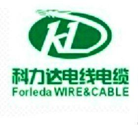 深圳科力达电线电缆有限公司