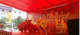 佛山舞狮传承黄飞鸿舞狮队