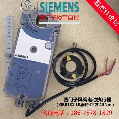 【推荐】西门子GBB131.1E风阀执行器 电动风门执行器