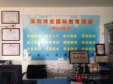 深圳南山电脑办公软件培训深圳南山电脑培训培训班