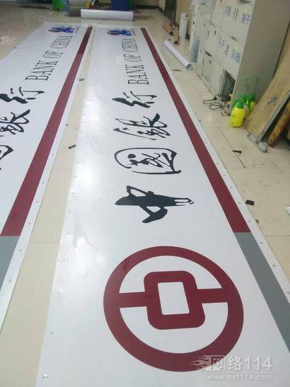 中国银行3M灯箱布威海3M喷绘布威海3M贴膜灯箱