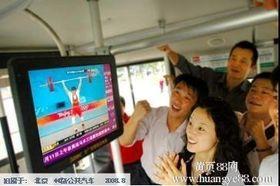 杭州公交车内移动电视广告查看原图(点击放大)
