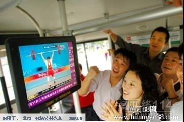 杭州公交车内移动电视广告