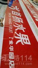 首杨水果3M贴膜灯箱布|贵阳3M喷绘布|贵州3M贴膜灯箱