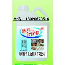 黑龙江厂家直销蘑菇肥料菇耳全营养