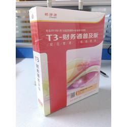供应长沙用友财务软件、浏阳T3普及版