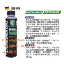 三元催化清洗剂品牌