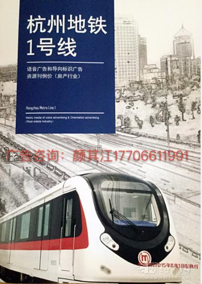 杭州地铁语音播报广告