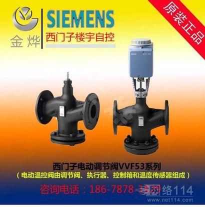西门子VVF53.25-5,VVF53.25-8电动调节阀
